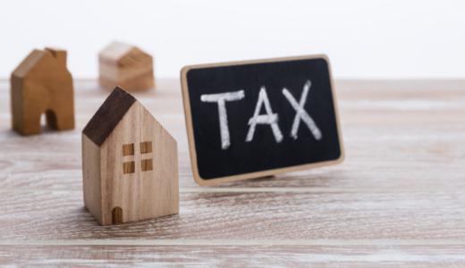 中古マンションの固定資産税の求め方!売却後は誰が支払う?