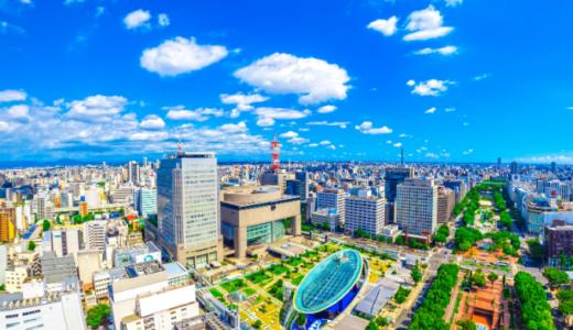 話題のリノベーション投資、名古屋で始める時のポイント