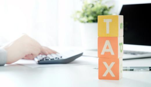 累進課税とは?税金別の税率や不動産投資での節税方法