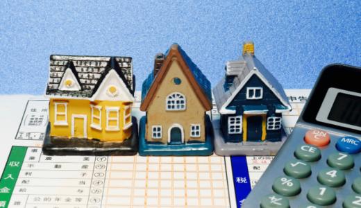 不動産所得は確定申告が必要!所得の特徴や申告方法をチェックしよう