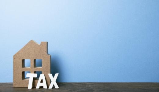 我が家の固定資産税評価額はいくら?調べる方法をご紹介!