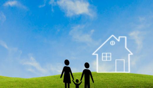 長期優良住宅を建てるならメリットやデメリットを把握しておこう