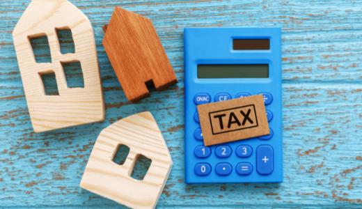 更地だと固定資産税は高くなる?負担を軽減させるおすすめの方法